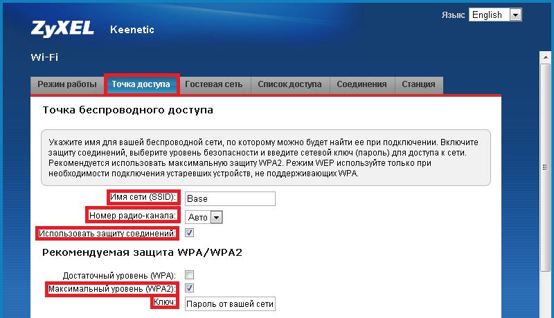 zyxel_kenetic_v2_wireless_network